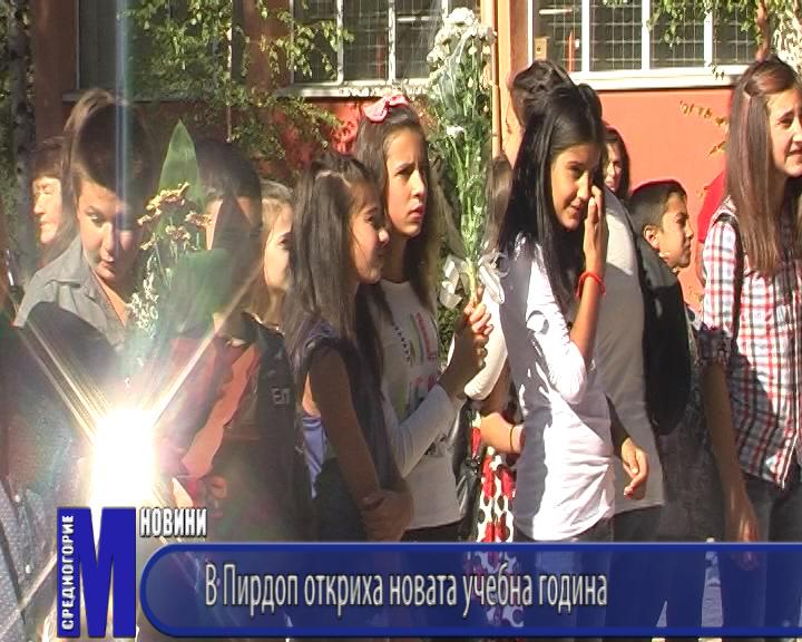 В Пирдоп откриха новата учебна година