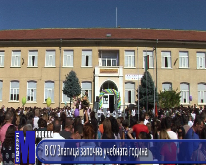 В СУ Златица започна учебната година
