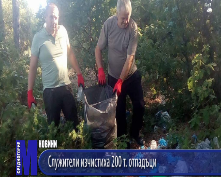 Служители изчистиха 200 т. отпадъци