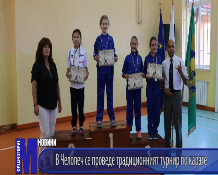 В Челопеч се проведе традиционният турнир по карате