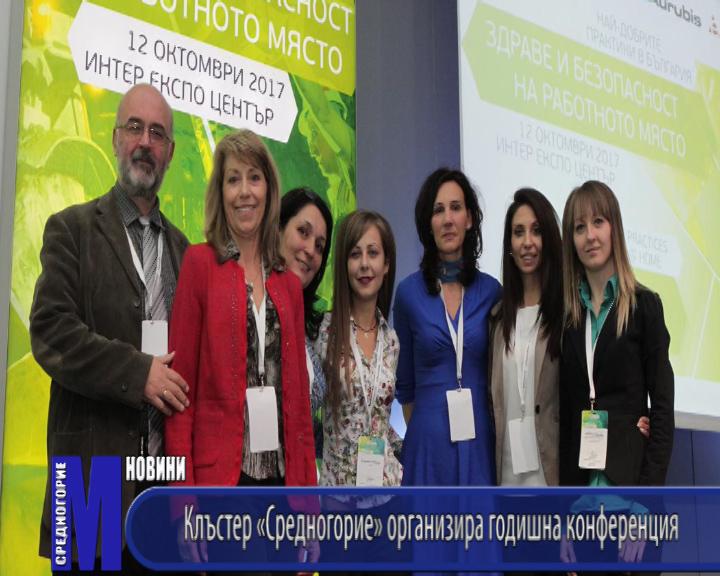 Клъстер «Средногорие» организира годишна конференция