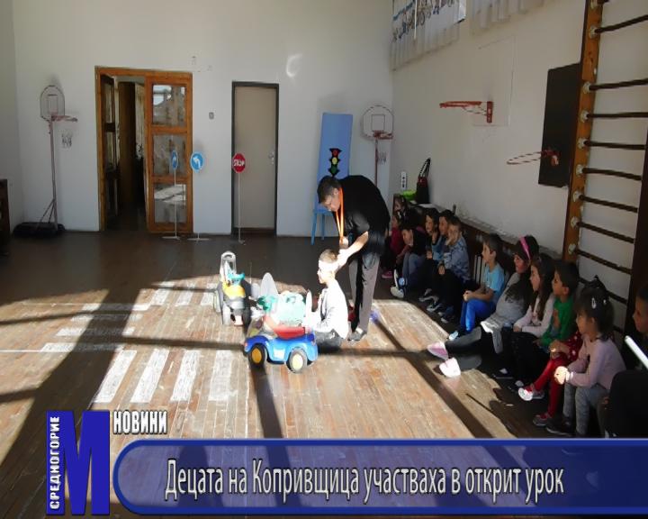 Децата на Копривщица участваха в открит урок