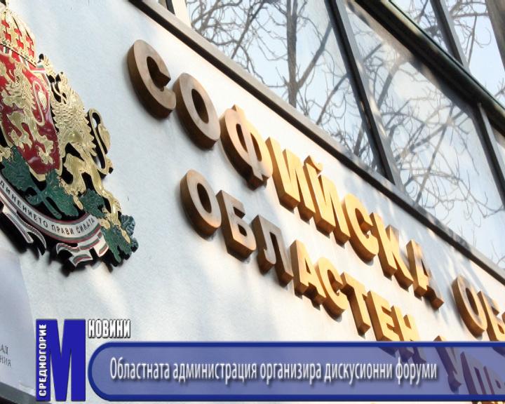 Областната администрация организира дискусионни форуми