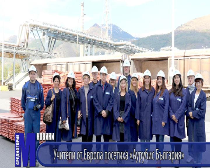 Учители от Европа посетиха «Аурубис България»