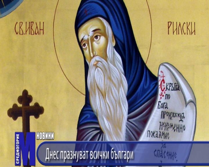 Днес празнуват всички българи
