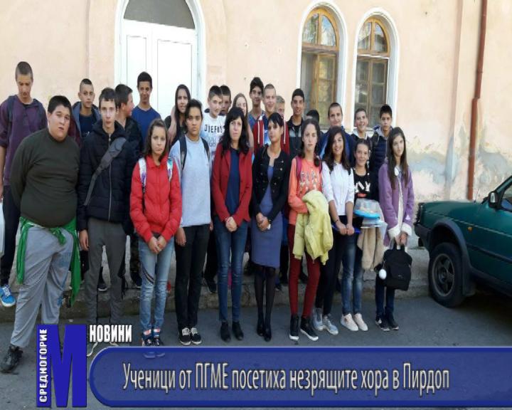 Ученици от ПГМЕ посетиха незрящите хора в Пирдоп