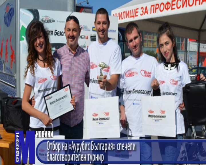 Отбор на «Аурубис България» спечели благотворителен турнир