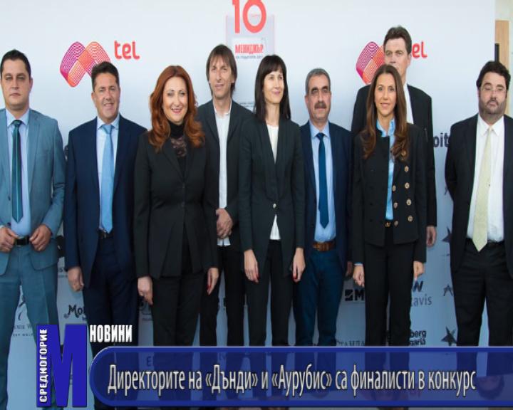 Директорите на «Дънди» и «Аурубис» са финалисти в конкурс