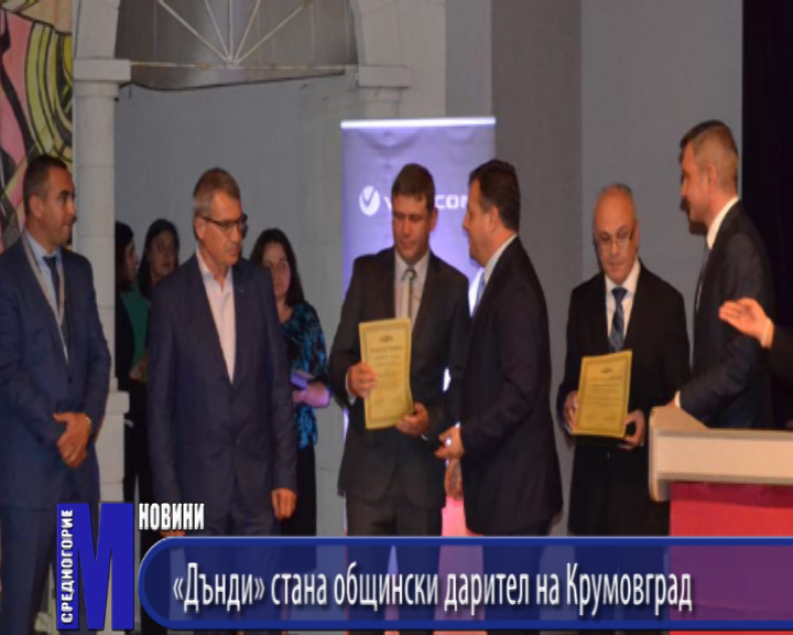 «Дънди» стана общински дарител на Крумовград