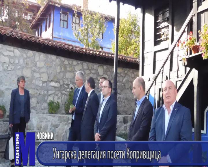 Унгарска делегация посети Копривщица