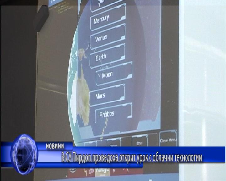 В СУ Пирдоп проведоха открит урок с облачни технологии
