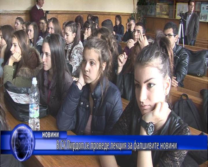 В СУ Пирдоп се проведе лекция за фалшивите новини
