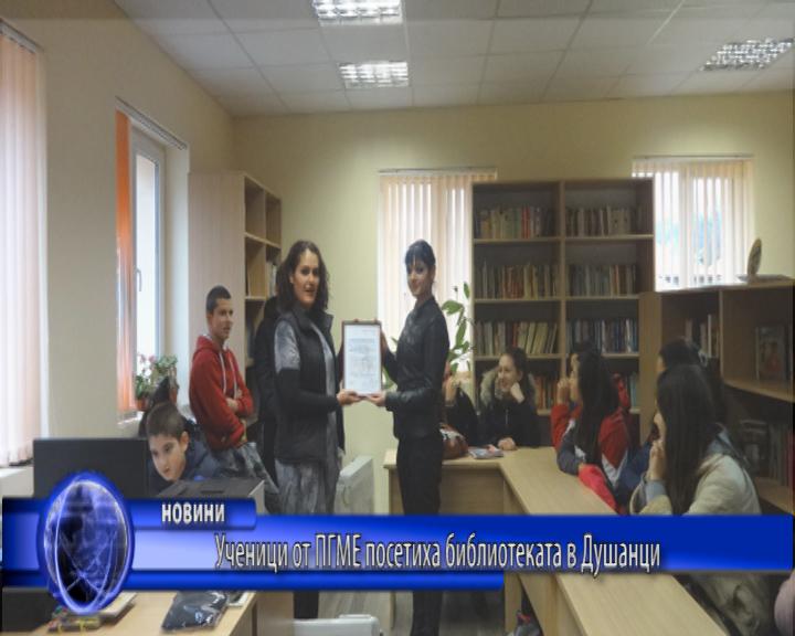 Ученици от ПГМЕ посетиха библиотеката в Душанци