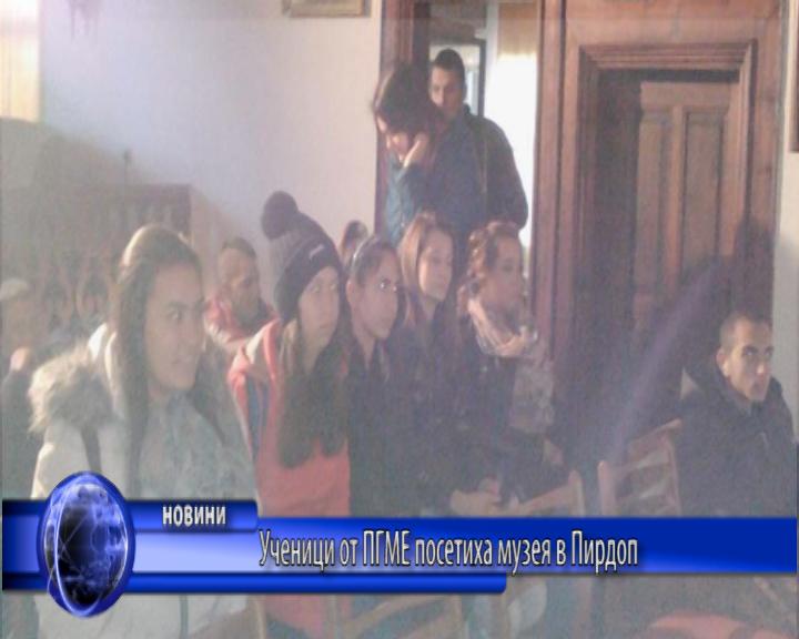 Ученици от ПГМЕ посетиха музея в Пирдоп