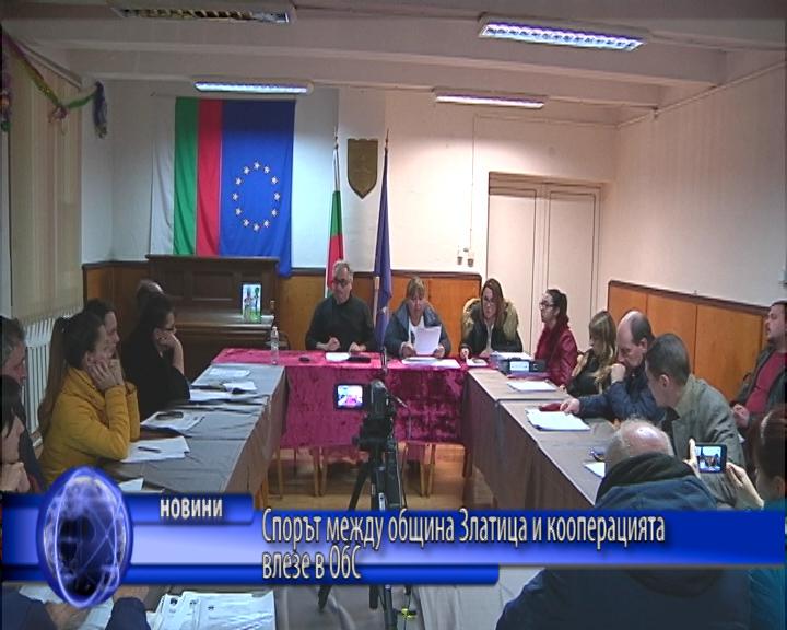 Спорът между община Златица и кооперацията влезе в ОбС