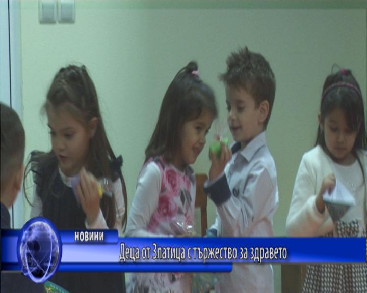 Деца от Златица с тържество за здравето