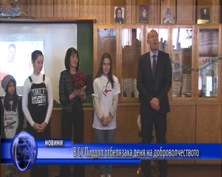 В СУ Пирдоп отбелязаха деня на доброволчеството