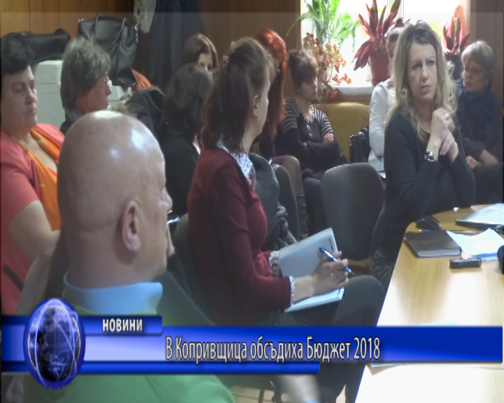В Копривщица обсъдиха Бюджет 2018