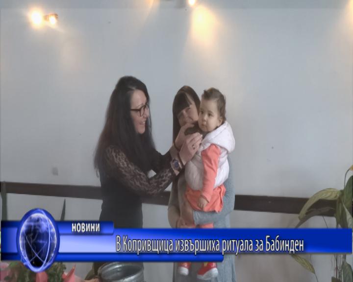 В Копривщица извършиха ритуала за Бабинден