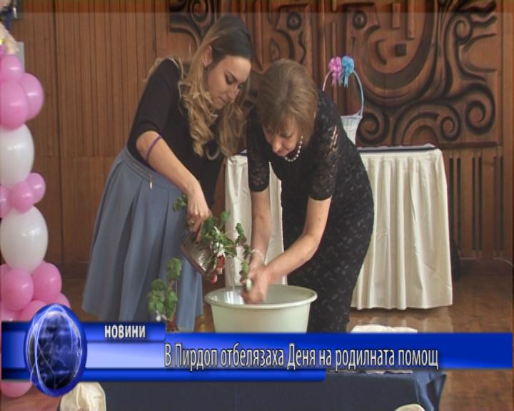 В Пирдоп отбелязаха Деня на родилната помощ