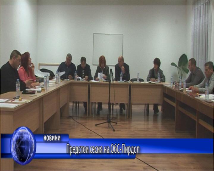 Предстои сесия на ОбС-Пирдоп