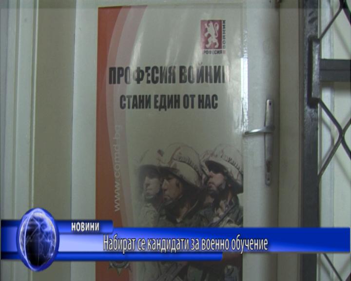 Набират се кандидати за военно обучение