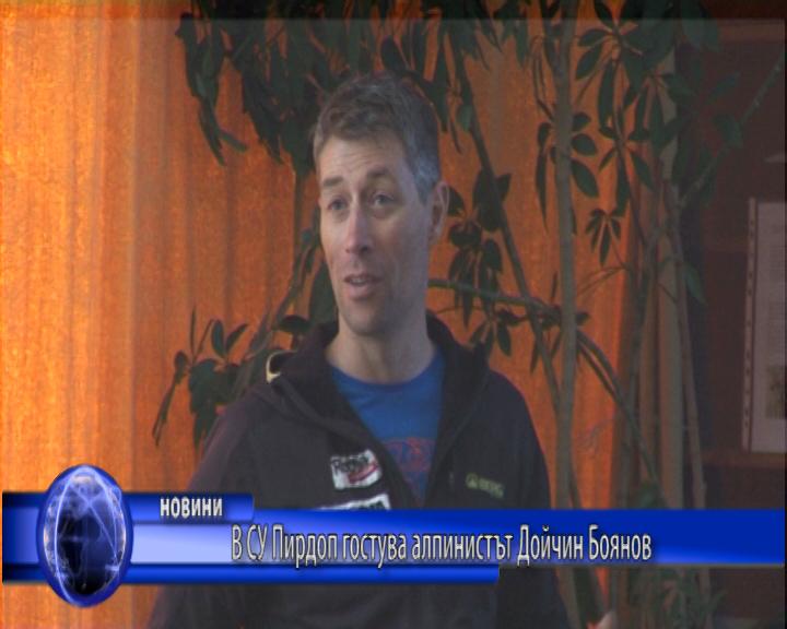 В СУ Пирдоп гостува алпинистът Дойчин Боянов