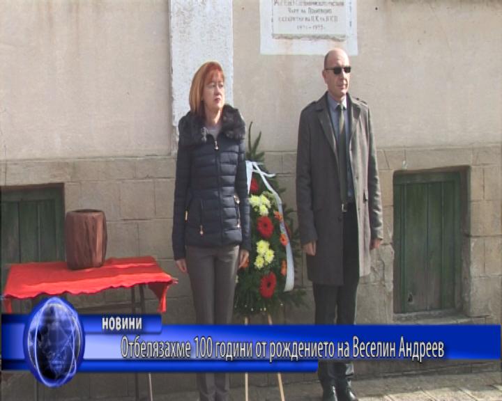 Отбелязахме 100 години от рождението на Веселин Андреев