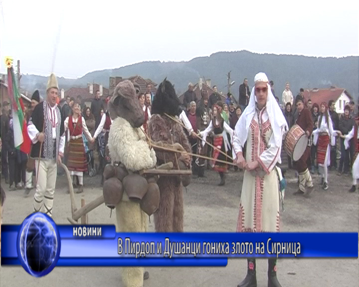 В Пирдоп и Душанци гониха злото на Сирница