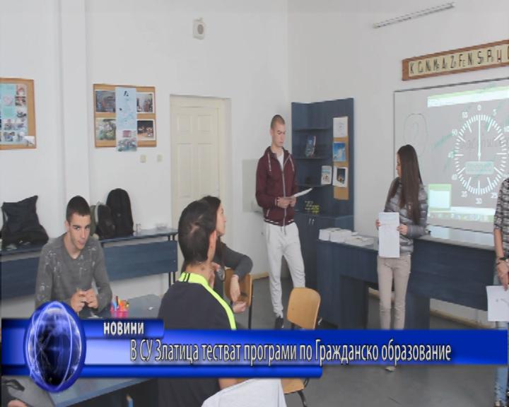 В СУ Златица тестват програми по Гражданско образование