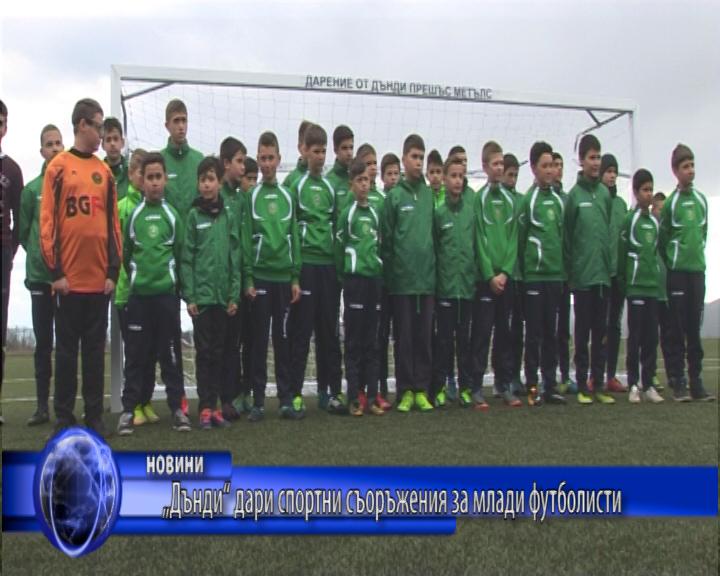 """""""Дънди"""" дари спортни съоръжения за млади футболисти"""