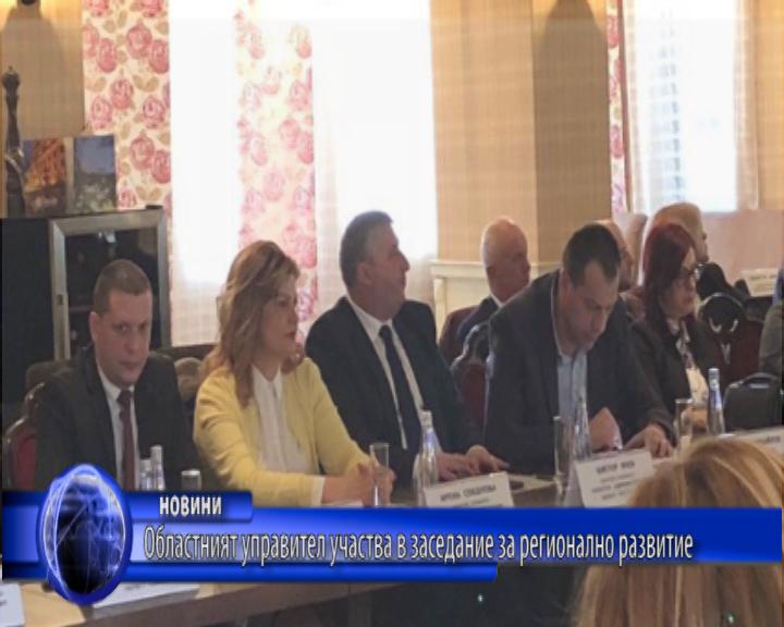 Областният управител участва в заседание за регионално развитие