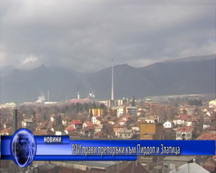 РЗИ прави препоръки към Пирдоп и Златица