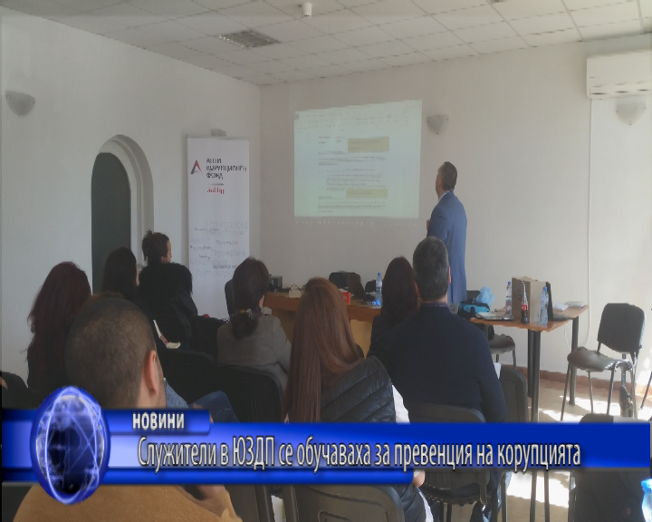Служители в ЮЗДП се обучаваха за превенция на корупцията