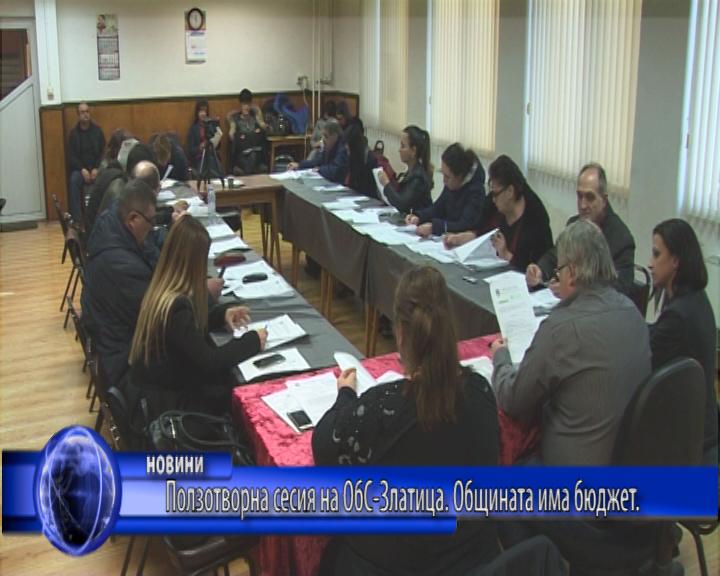Ползотворна сесия на ОбС-Златица. Общината има бюджет.
