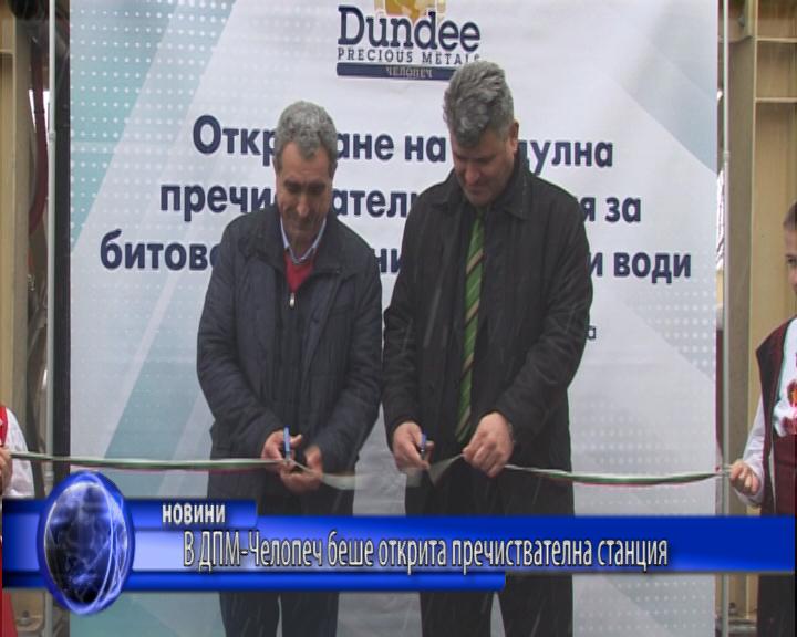В ДПМ-Челопеч беше открита пречиствателна станция