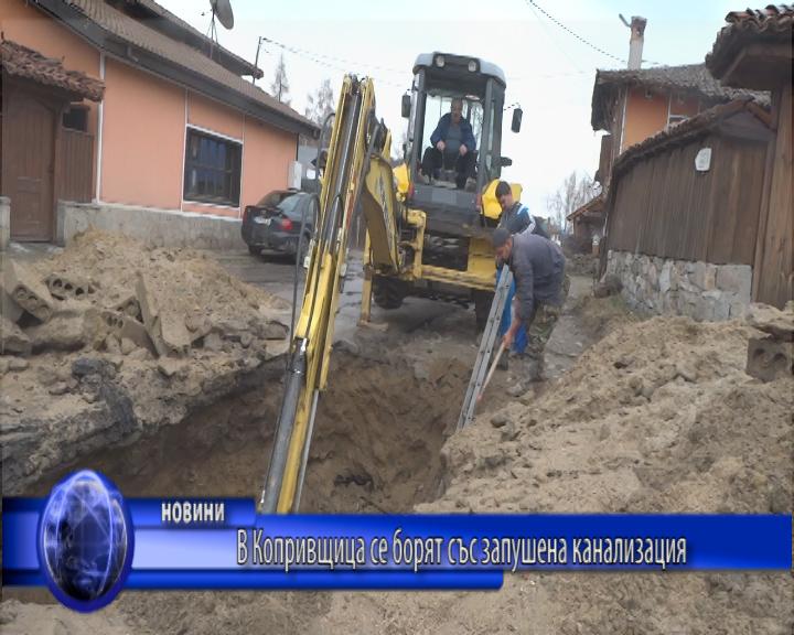 В Копривщица се борят със запушена канализация
