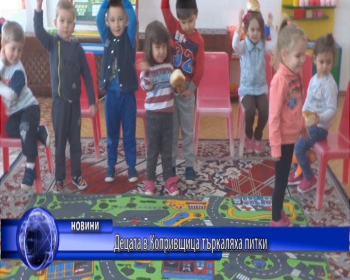 Децата в Копривщица търкаляха питки