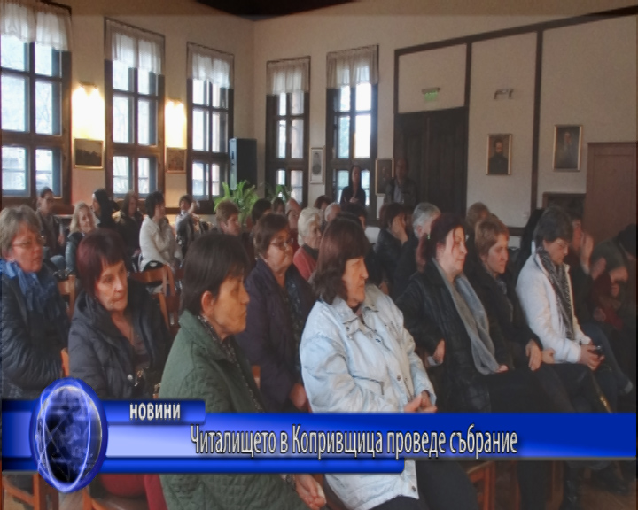 Читалището в Копривщица проведе събрание