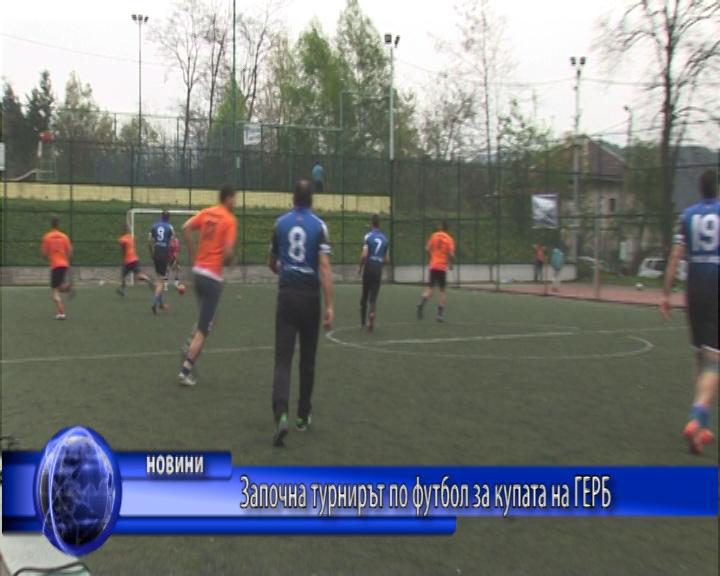 Започна турнирът по футбол за купата на ГЕРБ