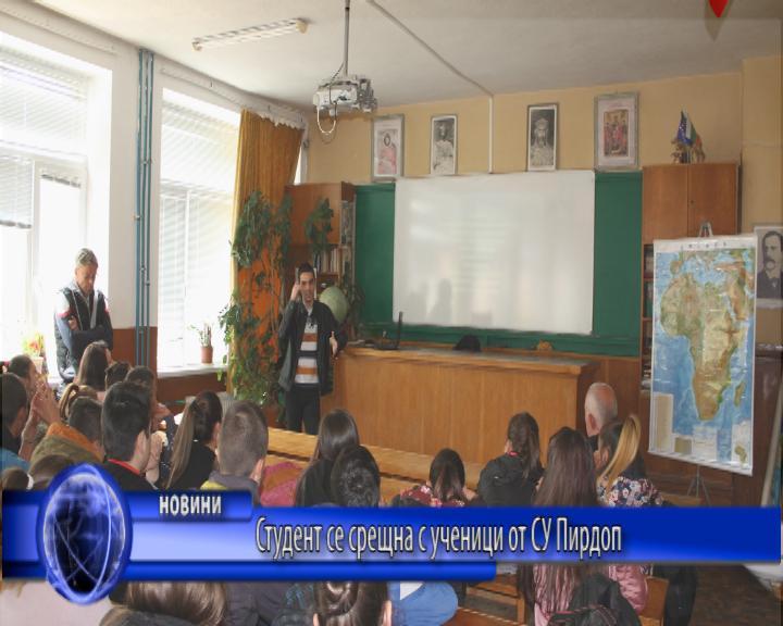 Студент се срещна с ученици от СУ Пирдоп