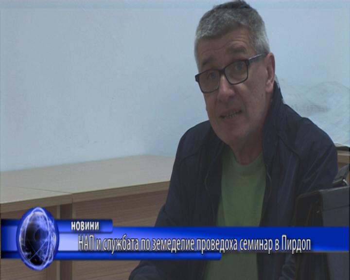 НАП и службата по земеделие проведоха семинар в Пирдоп