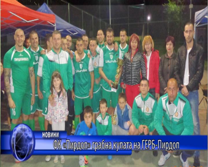 ФК «Пирдоп» грабна купата на ГЕРБ-Пирдоп