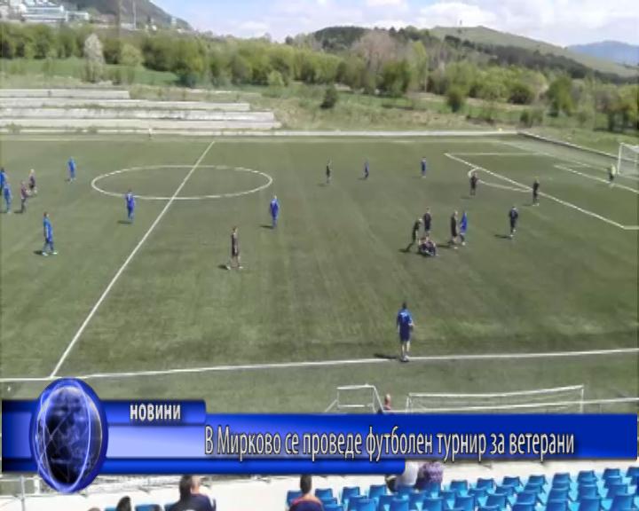 В Мирково се проведе футболен турнир за ветерани