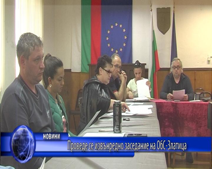 Проведе се извънредно заседание на ОбС-Златица