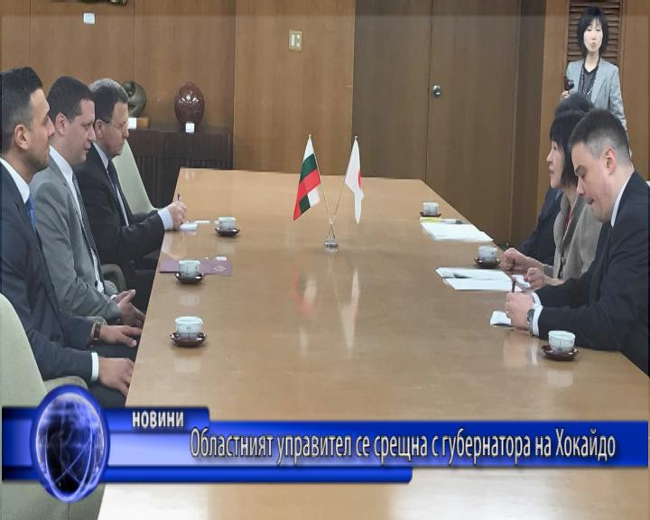 Областният управител се срещна с губернатора на Хокайдо