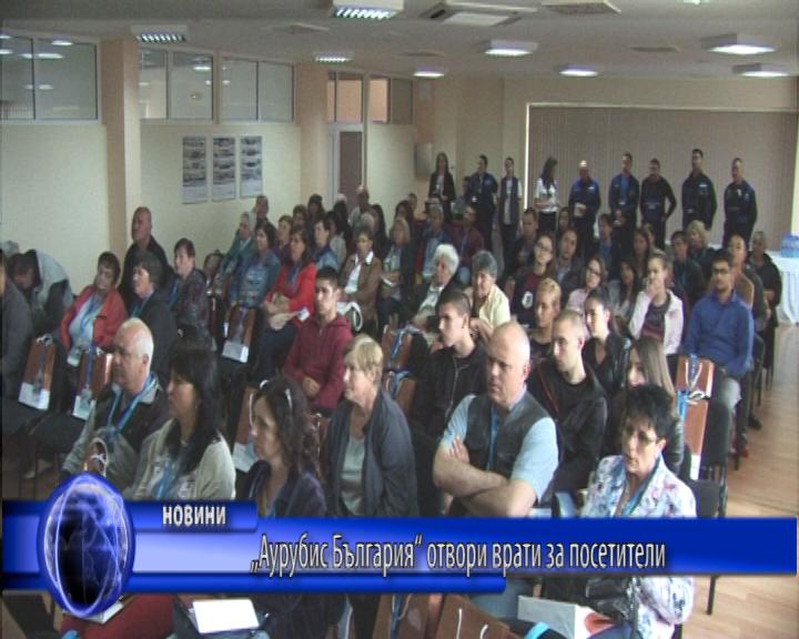 """""""Аурубис България"""" отвори врати за посетители"""