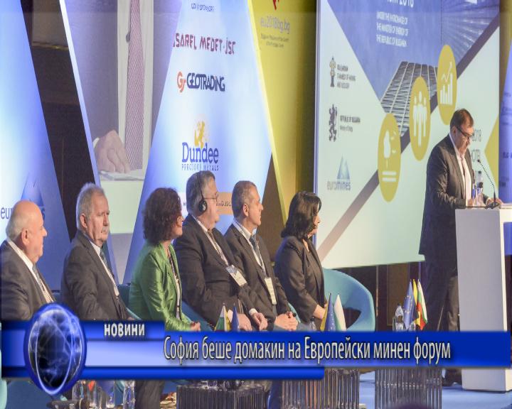 София беше домакин на Европейски минен форум