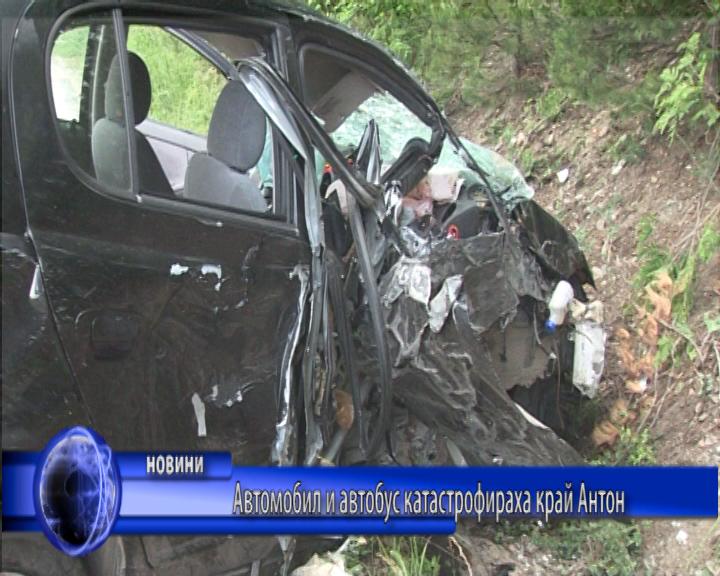 Автомобил и автобус катастрофираха край Антон (обновена)