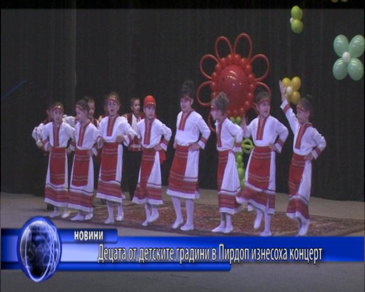 Децата от детските градини в Пирдоп изнесоха концерт